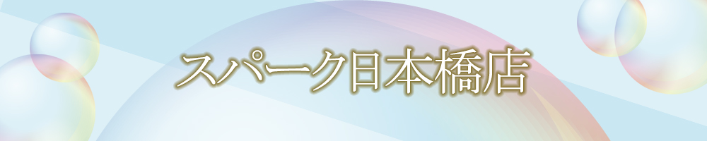 スパーク日本橋店