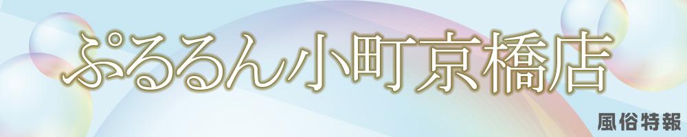 ぷるるん小町京橋店