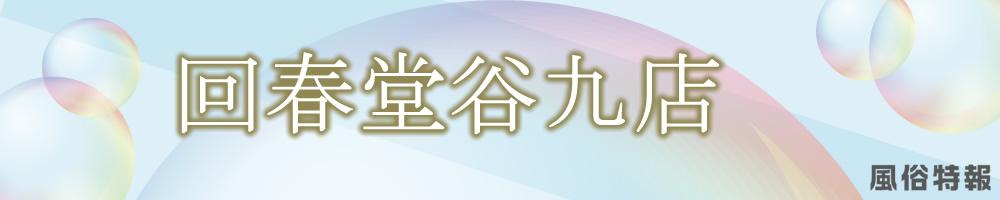 回春堂谷九店
