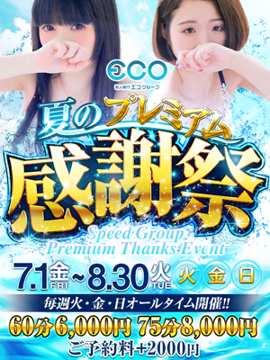 SPEED eco -スピードエコ天王寺店
