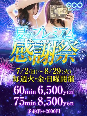 SPEED eco -スピードエコ日本橋店