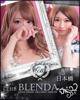 BLENDA日本橋メイン画像