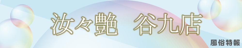 汝々艶- じょじょえん-谷九店