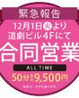 ぷっちょぽっちょボーイング(札幌ハレ系)イベント・ニュース