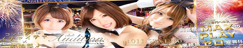 Club Audition exe-クラブオーディション エグゼ-