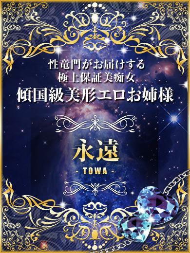 永遠-towa-