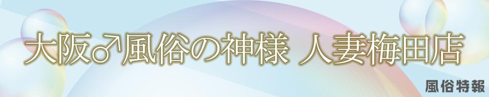 大阪♂風俗の神様 人妻梅田店