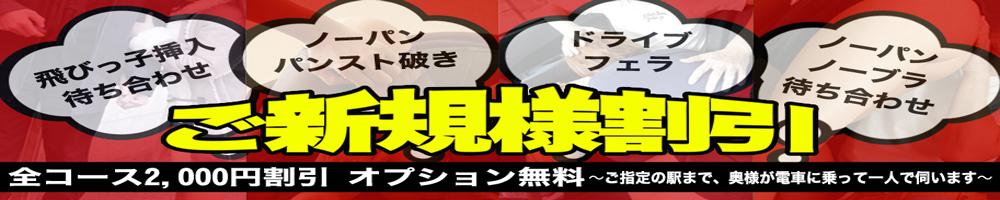 奥様電車~関西全駅で待ち合わせ~