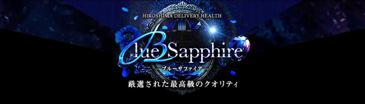 BlueSapphire(ブルーサファイア)