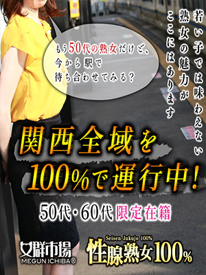 女群市場 性腺熟女100%大阪店 バナー画像