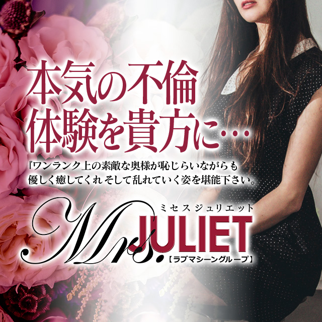 Mrs.(ミセス)ジュリエット東広島 [ラブマシーングループ] バナー画像