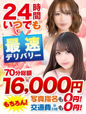 TOKYO LOVEマシーンメイン画像