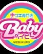 Baby(ベイビー)