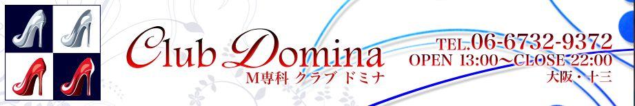 クラブドミナ ~Club Domina~