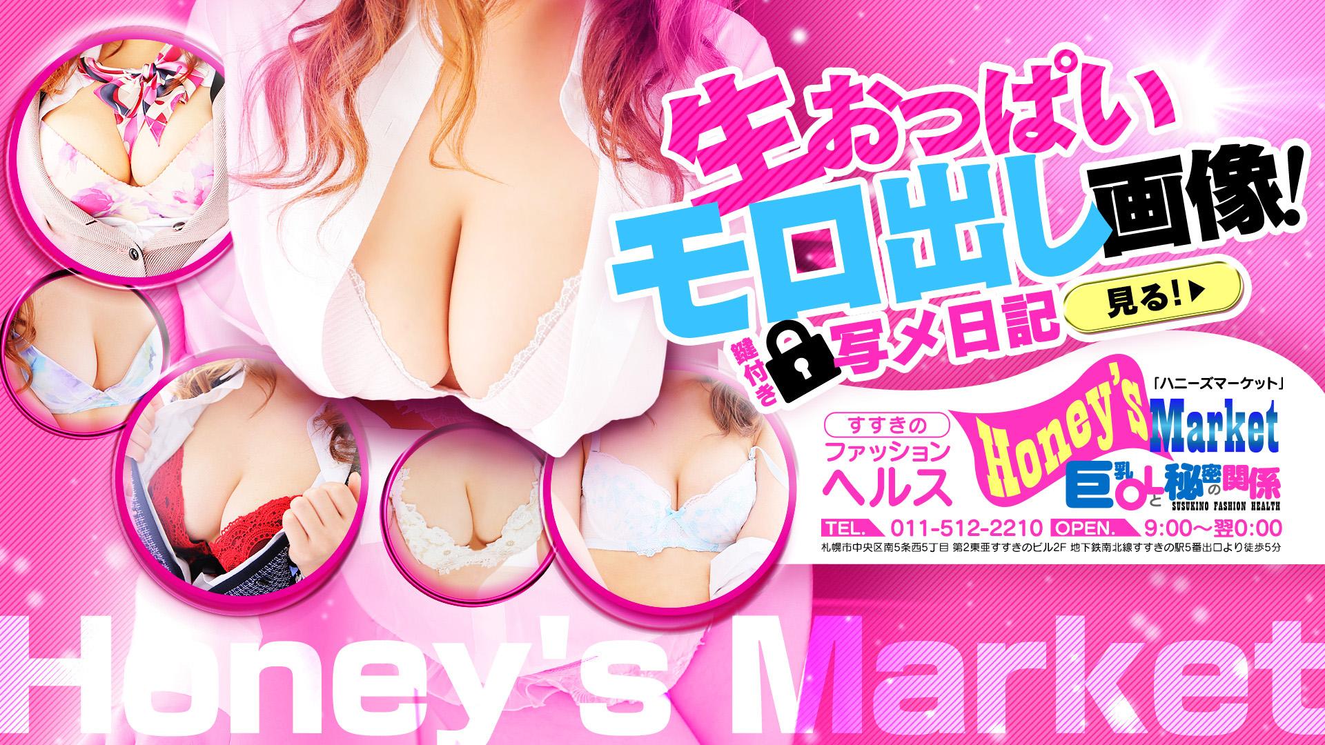 Honey's Market-ハニーズマーケット-