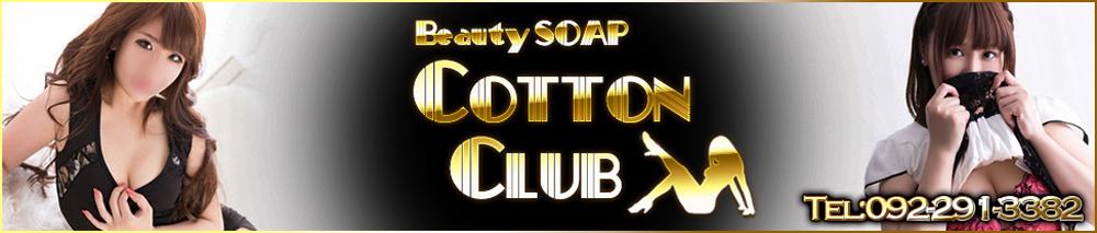 COTTON CLUB -コットンクラブ-