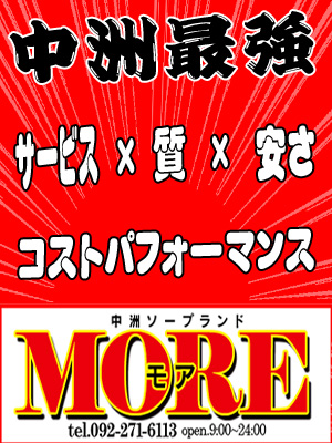 MORE-モア-