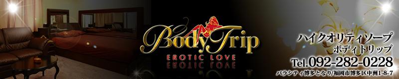 BodyTrip-ボディトリップ-
