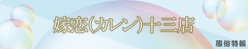 嫁恋(かれん)十三店