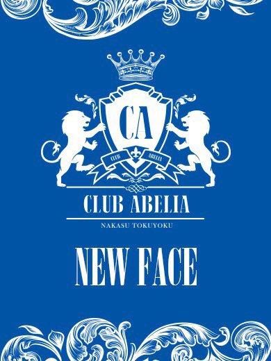 CLUB ABELIA -クラブアベリア- バナー画像