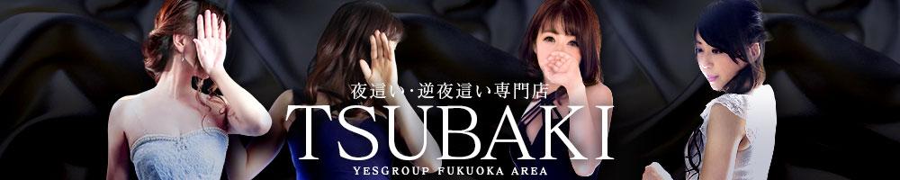 TSUBAKI-ツバキ-