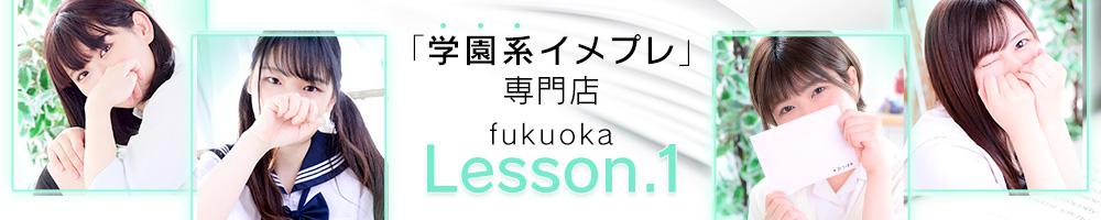 Lesson.1 福岡校