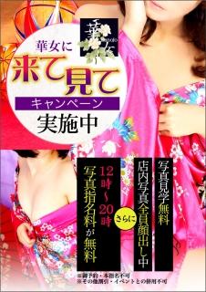 華女-kanojo-メイン画像