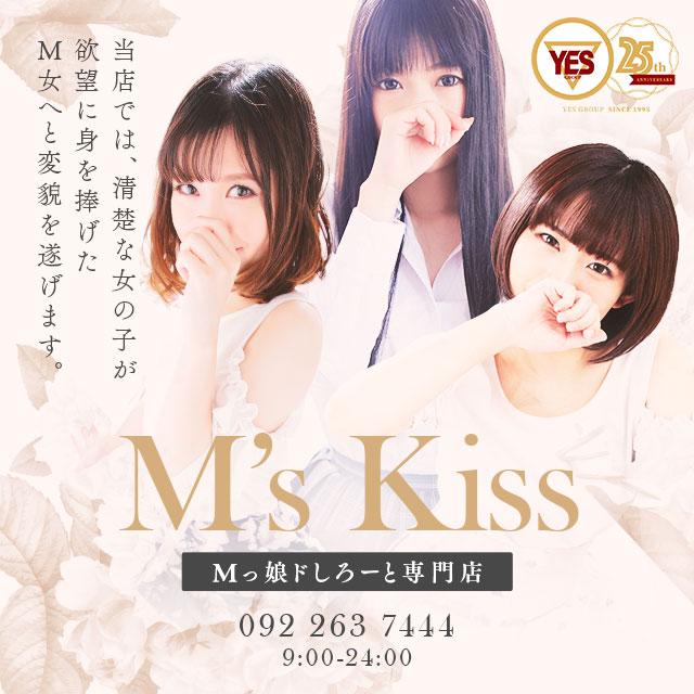 M's Kiss -エムズキッス-