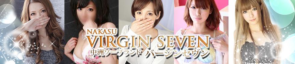 VIRGIN SEVEN -バージンセヴン-