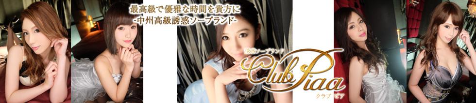 CLUB PIAA -クラブピア-