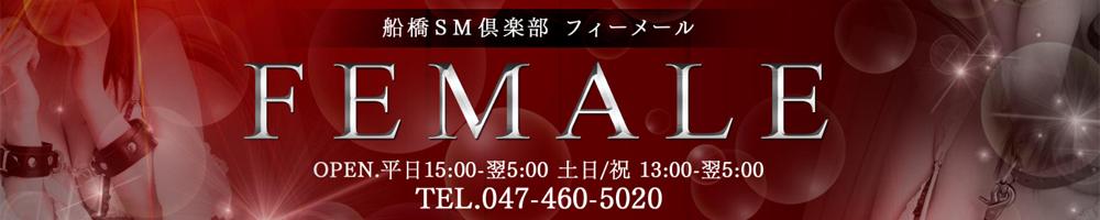 SM倶楽部フィーメール