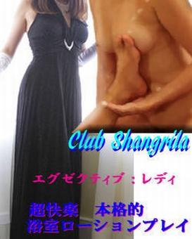 Club Shangrila -クラブシャングリラ-
