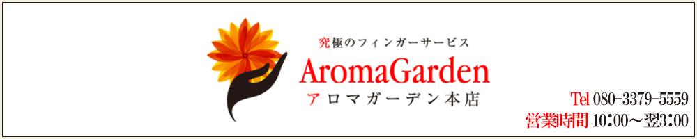 アロマガーデン本店