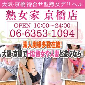 熟女家 京橋店メイン画像