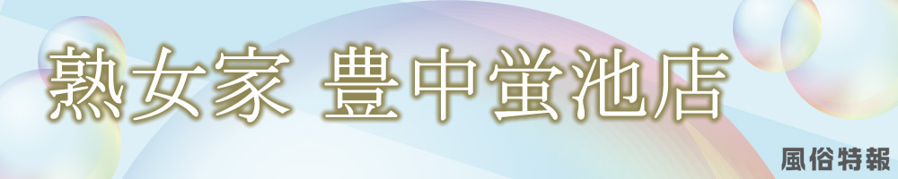 熟女家 豊中蛍池店