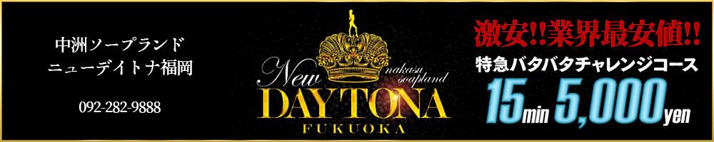 NEW DAYTONA FUKUOKA -ニューデイトナフクオカ-