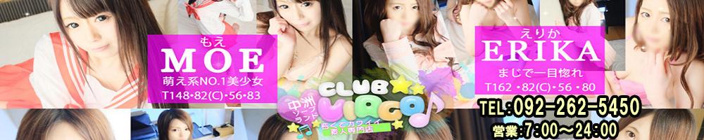 CLUB VIRGO -クラブヴィルゴ-