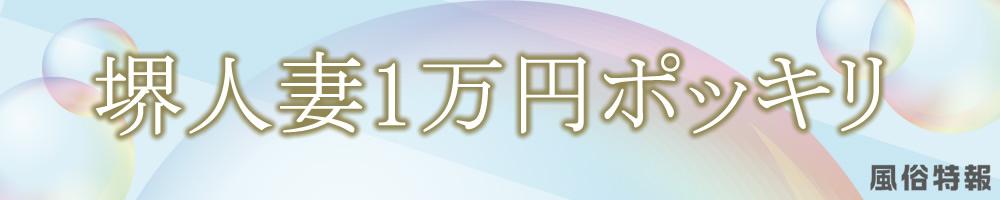 堺人妻1万円ポッキリ