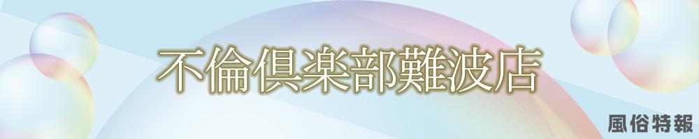 不倫倶楽部 難波店