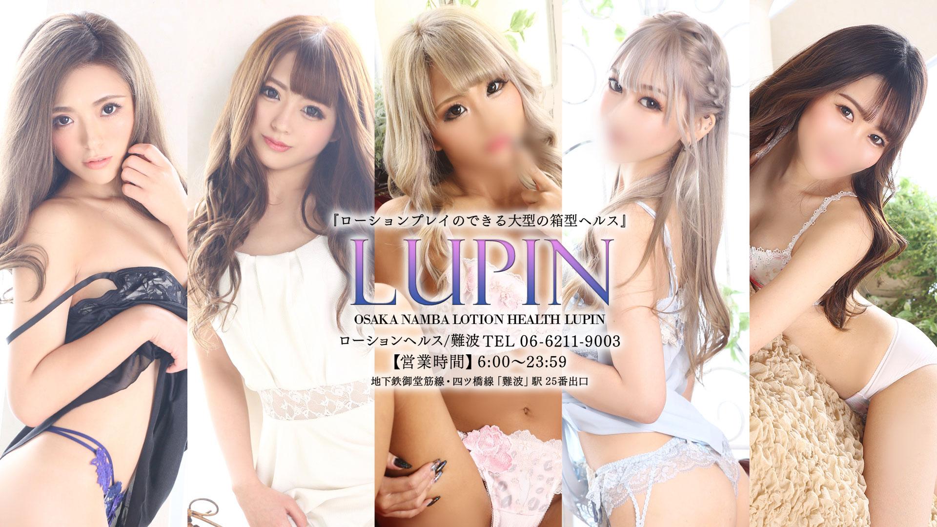 LUPIN-ルパン-