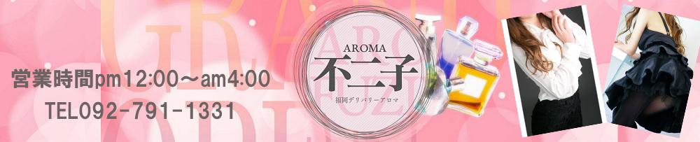 Aroma 不二子