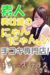 キティーズテラス 渋谷店