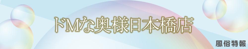 ドMな奥様日本橋店