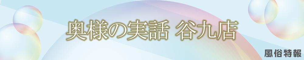 奥様の実話 谷九店