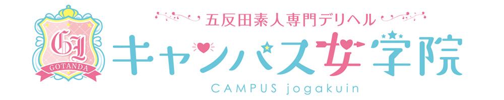 五反田キャンパス女学院
