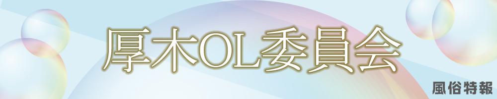 厚木OL委員会