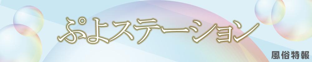 ぷよステーション
