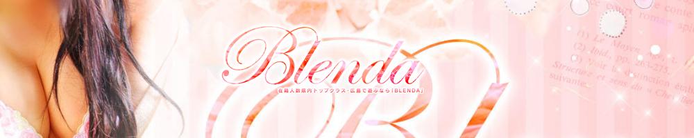 BLENDA -ブレンダ-