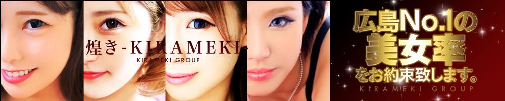 煌き-KIRAMEKI-