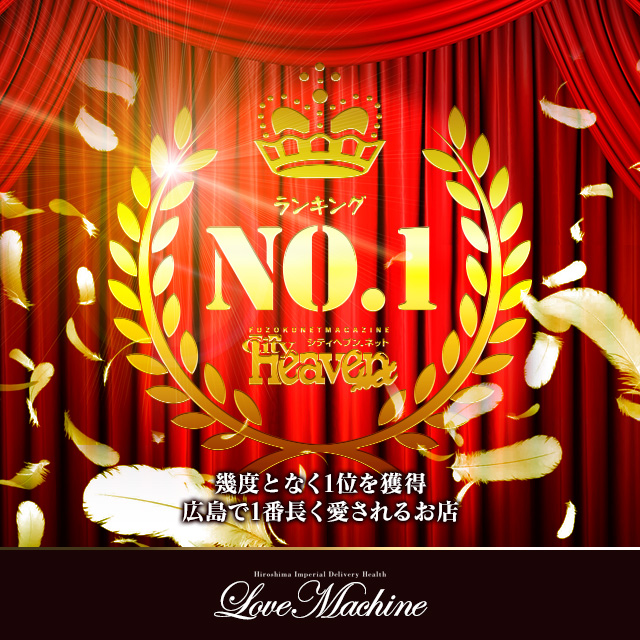 LOVE MACHINE -ラブマシーン広島-メイン画像